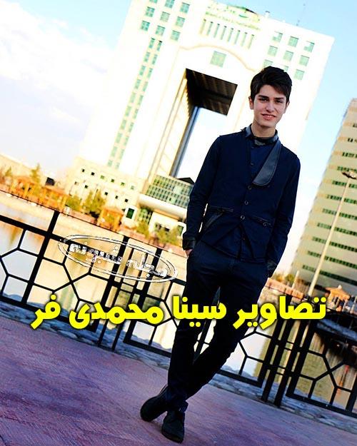 سینا محمدی فر بازیگر | بیوگرافی و عکس های سینا محمدی فر و همسرش