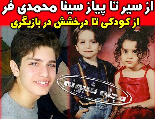 سینا محمدی فر بازیگر | بیوگرافی و عکس های سينا محمدي فر و همسرش