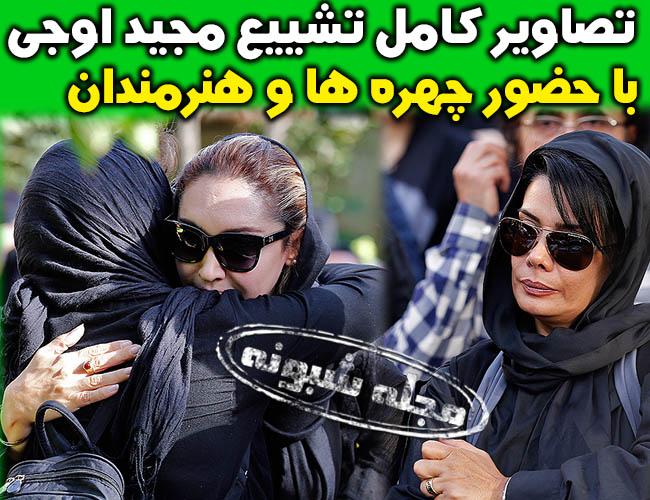 مراسم تشییع جنازه مجید اوجی | تصاویر مراسم تشييع پیکر مجيد اوجي تهیه کننده