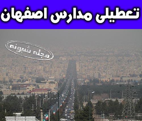 تعطیلی مدارس اصفهان سه شنبه 5 آذر 1398 به دلیل آلودگی هوا +لیست شهرها