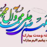 تبریک هفته وحدت و میلاد و ولادت پیامبر اکرم + پیامک و عکس