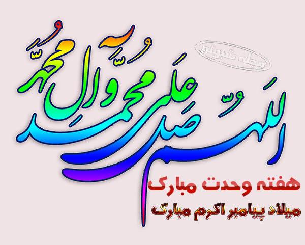 تبریک هفته وحدت و میلاد و ولادت پیامبر اکرم + پیامک و عکس نوشته و پروفایل و استوری
