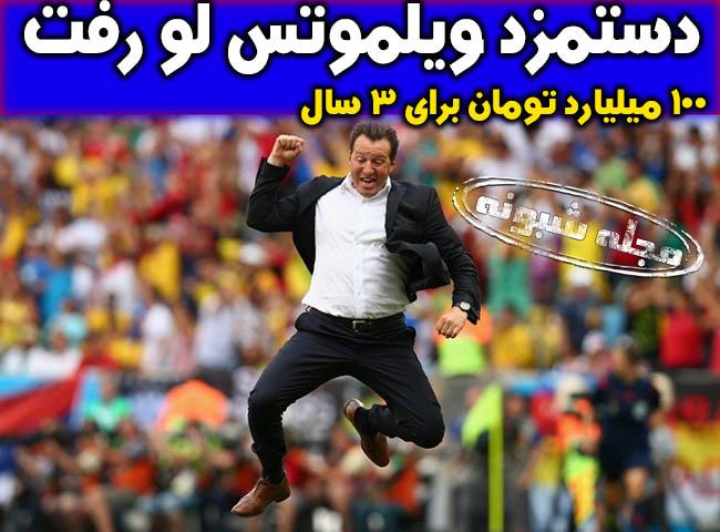 دستمزد ویلموتس سرمربی تیم ملی ایران ۱۰۰ میلیارد تومان برای ۳ سال