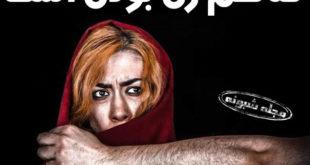 روز جهانی مبارزه با خشونت علیه زنان + متن و عکس نوشته و استوری و پروفایل
