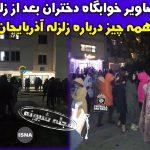 تصاویر خوابگاه دختران تبریز بعد از زلزله + زلزله آذربایجان شرقی