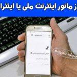 ماجرای آغاز مانور اینترنت ملی یا اینترانت در ایران آذر 98