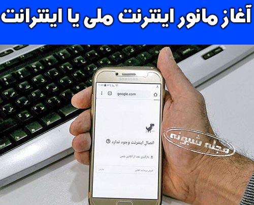 آغاز مانور اینترنت ملی یا اینترانت (اینترنت ملی) در ایران آذر 98