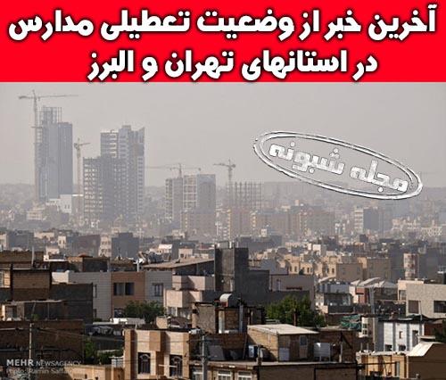 تعطیلی مدارس تهران و البرز (کرج) یکشنبه 17 آذر 98 +اسامی شهرها