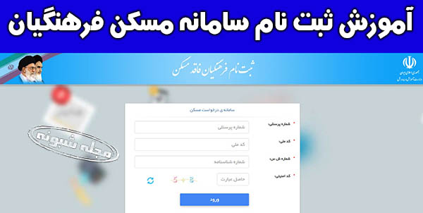 سامانه مسکن فرهنگیان maskan.medu.ir +آموش ثبت نام