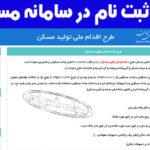 سامانه مسکن ملی تهران و شهرستانها www tem mrud ir