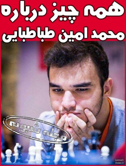 بیوگرافی محمد امین طباطبایی شطرنج باز +پیج اینستاگرام