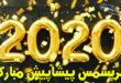 تبریک پیشاپیش کریسمس و سال 2020 (پیامک و استوری و عکس پروفایل)
