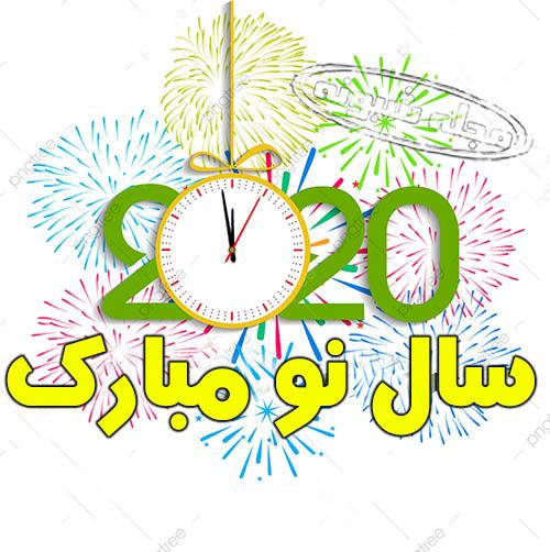 عکس نوشته و پروفایل تبریک سال نو میلادی 2020