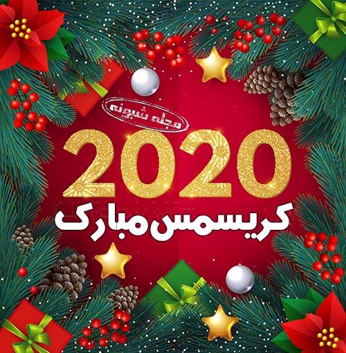 تبریک کریسمس 2020 | پیامک و استیکر و عکس پروفایل کریسمس سال 2020