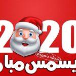 پیامک و استیکر و عکس پروفایل کریسمس 2020