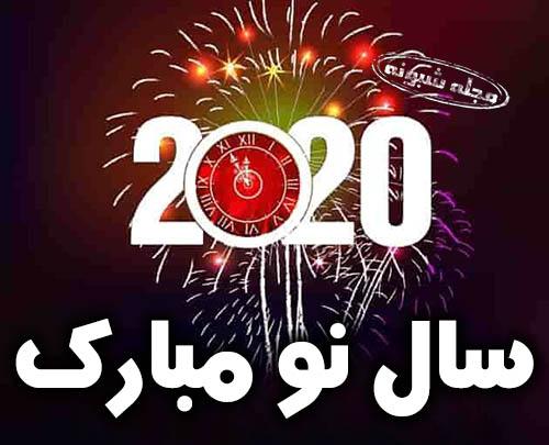 عکس نشته و پیامک تبریک سال نو میلادی 2020