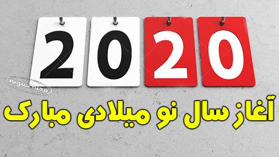 تبریک آغاز سال نو میلادی 2020