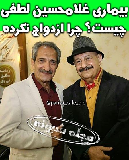 غلامحسین لطفی بازیگر و کارگردان (بیوگرافی و علت ازدواج نکردن)