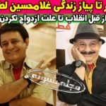 بیوگرافی غلامحسین لطفی بازیگر +اینستاگرام و شایعه درگذشت و فوت