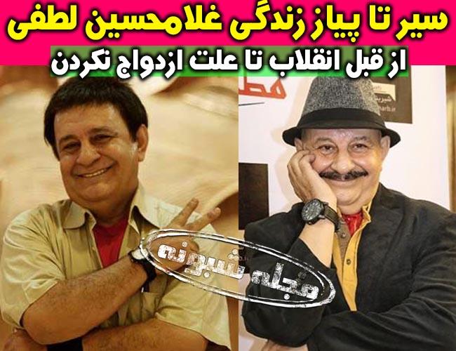 غلامحسین لطفی بازیگر و کارگردان (غلامحسين لطفي درگذشت)