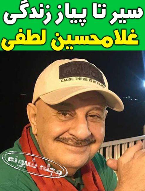 درگذشت غلامحسین لطفی بازیگر و کارگردان (بیوگرافی و علت ازدواج نکردن)