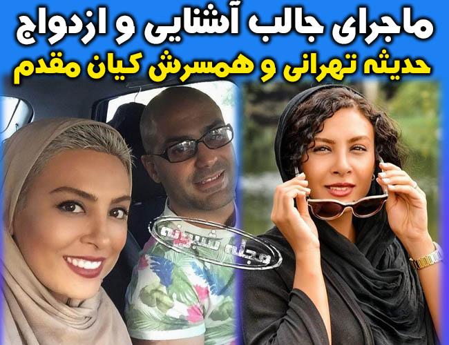 حدیثه تهرانی بازیگر   بیوگرافی حدیثه تهرانی و همسرش کیان مقدم