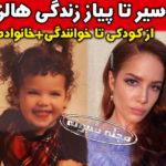 بیوگرافی هالزی خواننده آمریکایی +درخواست هالزی از ایران برای کنسرت