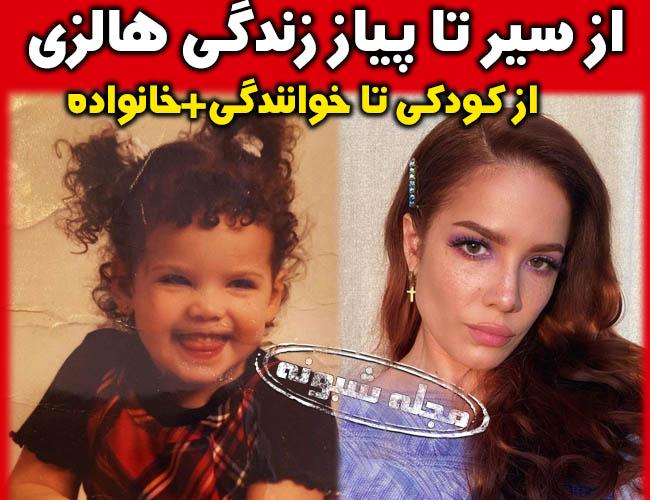 بیوگرافی هالزی خواننده آمریکایی +درخواست هالزی برای کنسرت در ایران