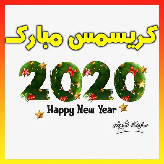 تبریک کریسمس 2020 | پیامک و عکس پروفایل کریسمس سال 2020
