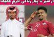 اکرم عفیف بازیکن قطر | بیوگرافی اکرم عفیف مرد سال آسیا 2019