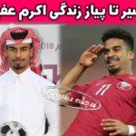 اکرم عفیف بازیکن قطر | بیوگرافی اکرم عفیف مرد سال فوتبال آسیا 2019