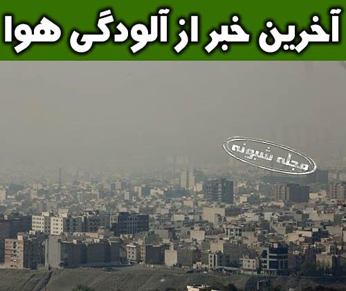 تعطیلی مدارس البرز (کرج) و تهران سه شنبه 18 آذر 98 +جزئیات