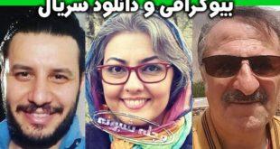 اسامی بازیگران سریال لطفا دور نزنیم + بیوگرافی و دانلود سریال