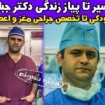 بیوگرافی دکتر رضا جباری متخصص جراحی مغز و اعصاب +شماره تماس