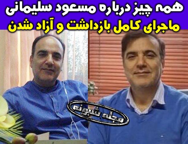 آزادی دکتر مسعود سلیمانی | بیوگرافی مسعود سليماني و علت بازداشت