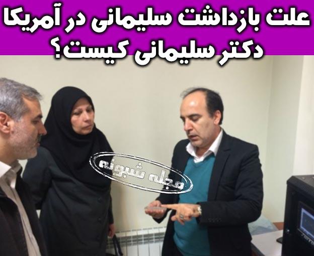 دکتر مسعود سلیمانی کیست؟ بیوگرافی مسعود سليماني و علت بازداشت