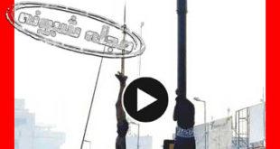 اعدام نوجوان عراقی در الوثبه بغداد (کشتن پسر نوجوان توسط معترضان عراق)