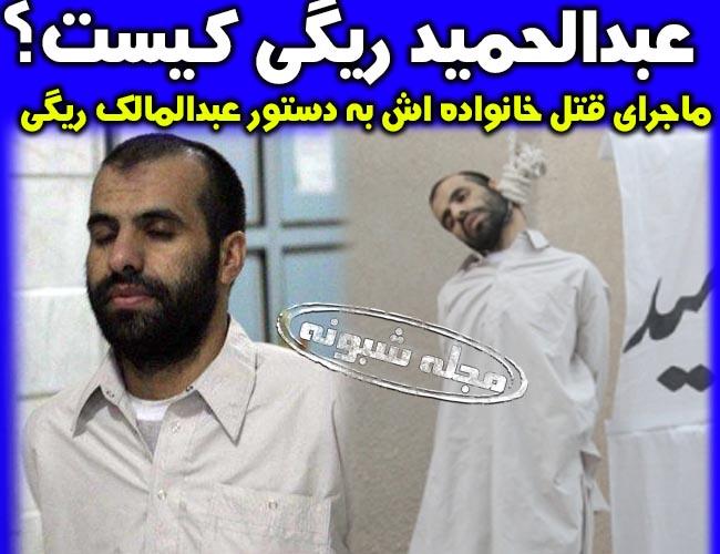 عبدالحمید ریگی کیست؟ اعدام بیوگرافی عبدالحمید ریگی همسر فائزه منصوری