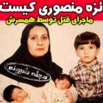 بیوگرافی فائزه منصوری و همسرش عبدالحمید ریگی + عکس و ماجرای قتل