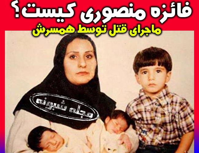 فائزه منصوری کیست؟ بیوگرافی فائزه منصوری و همسرش عبدالحمید ریگی
