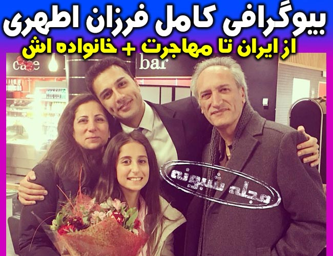 بیوگرافی فرزان اطهری مجری پرشین گات تلنت و همسرش