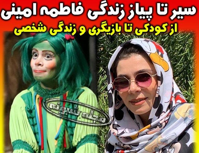 بیوگرافی فاطمه امینی بازیگر و مجری و همسرش + تصاویر