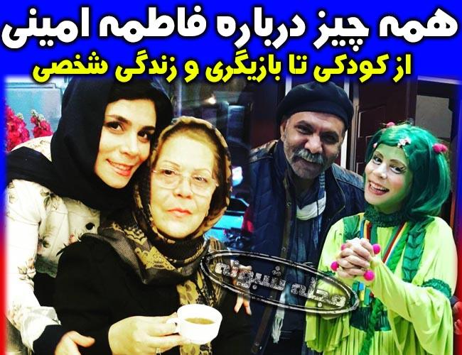 بیوگرافی فاطمه امینی بازیگر و مجری خاله گلی برنامه ململ و همسرش + تصاویر