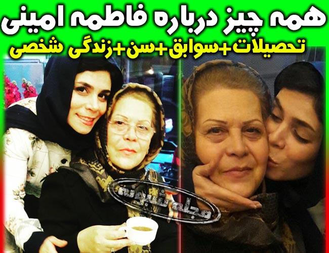 بیوگرافی فاطمه امینی بازیگر و مجری خانم گلی و مادرش + تصاویر