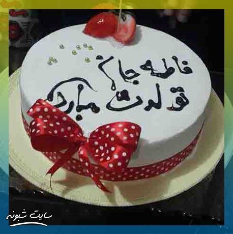عکس پروفایل تولد فاطمه (فاطی) و کیک تولد فاطمه