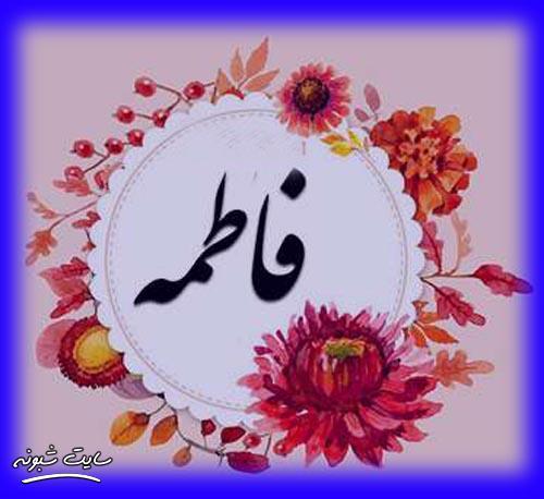 عکس پروفایل اسم فاطمه (فاطی) و عکس نوشته نام فاطمه