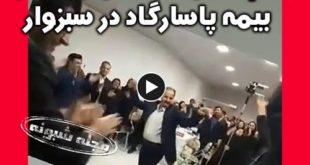 فیلم کامل همایش روز ملی بیمه پاسارگاد در سبزوار (بزن و برقص)