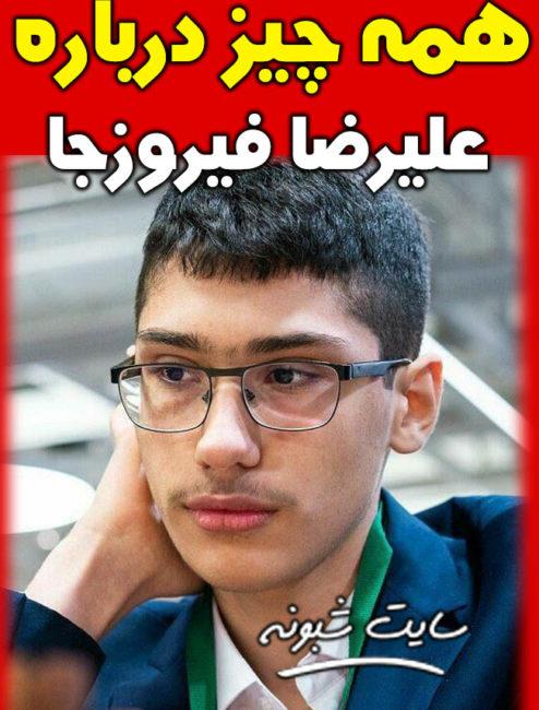 بیوگرافی علیرضا فیروزجا سوپر استاد بزرگ شطرنج ایران +تغییر تابعیت