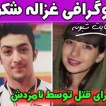غزاله شکور کیست؟ بیوگرافی و ماجرای قتل غزاله شکور و عکس