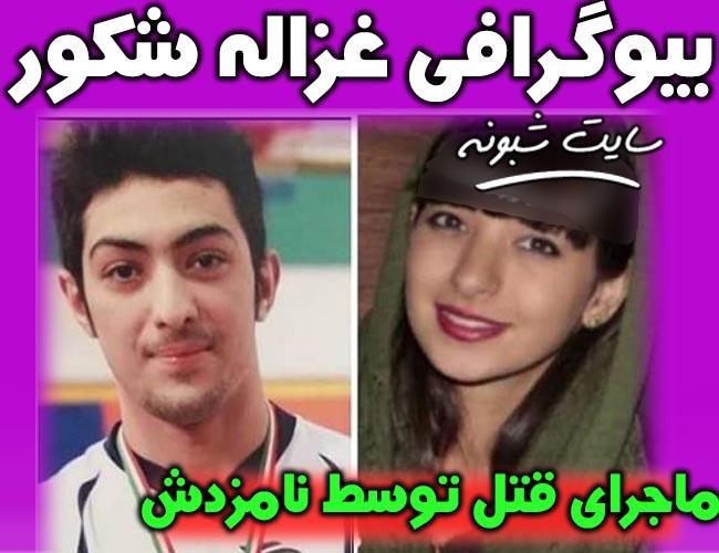 غزاله شکور کیست؟ اینستاگرام ماجرای قتل غزاله توسط آرمان عبدالعالی